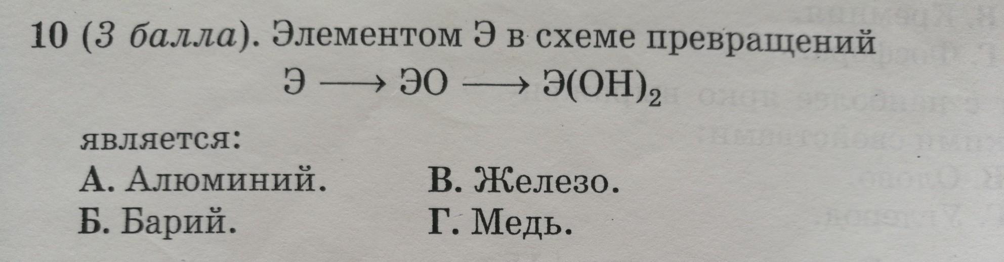1. Химический элемент, имеющий схему строения атома +14 2, 8, 4, в.
